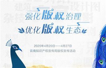 """讲好""""版权故事""""!云南启动2020年知识产权宣传周版权宣传活动"""