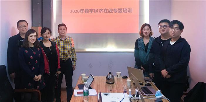 建设专业队伍 云南省首期数字经济专题培训开班