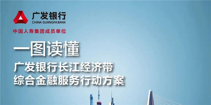 一图读懂 | 广发银行长江经济带综合金融服务行动方案