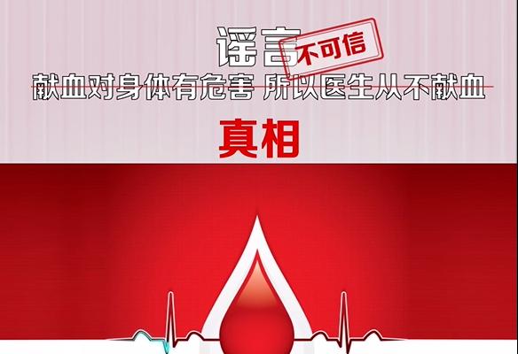 辟谣!献血对身体有危害所以医生从不献血?