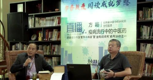 涨姿势!云南省图书馆网上讲座直播火了