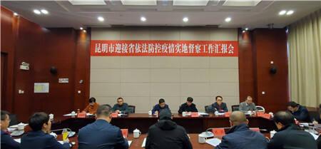 发现问题促解决!云南省督查组对昆明市开展疫情防控专项督察