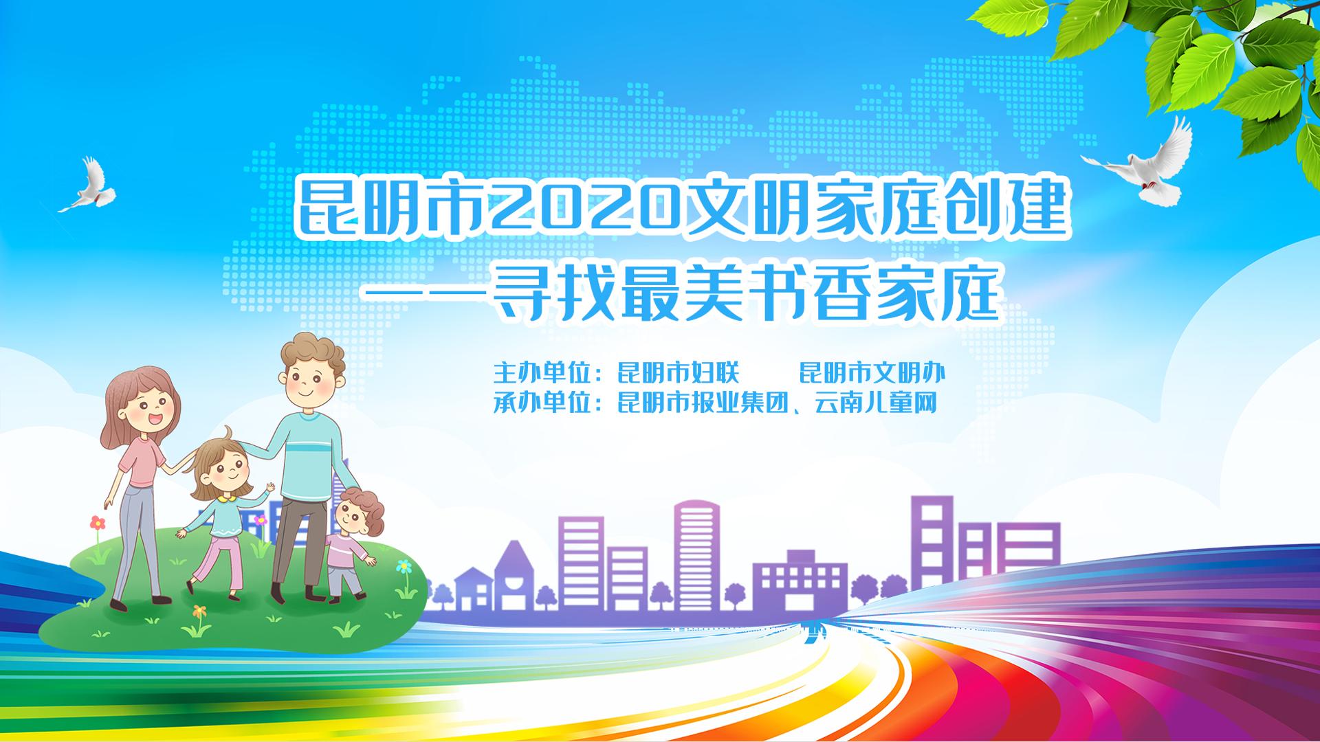 """昆明市2020年""""文明家庭""""创建活动——寻找最美书香家庭"""