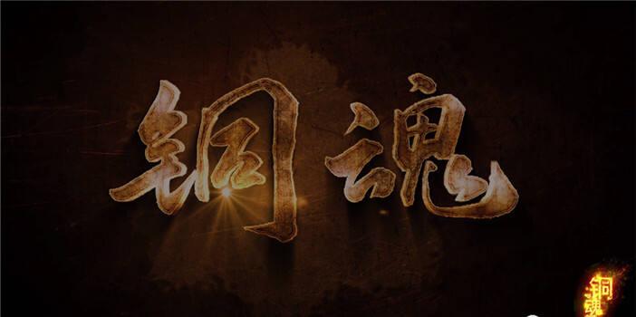 """纪录片《铜魂》带您走进""""天南铜都"""" 感受东川人的""""铜魂"""""""