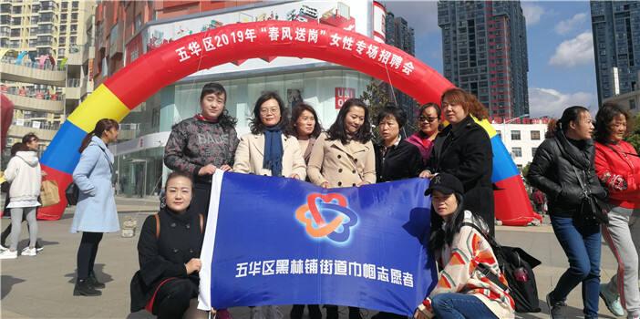 五华区黑林铺街道妇联组织参与社会治理有作为