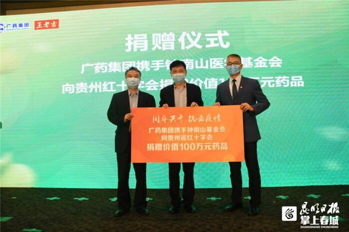 钟南山领衔成立刺梨研究组  广药王老吉2亿扶贫消费券上线