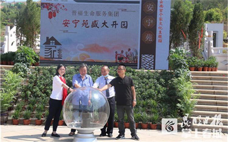传承优秀传统文化 云南首个家文化生命纪念园开园