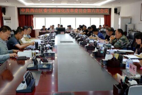 西山区召开全面深化改革委员会第六次会议