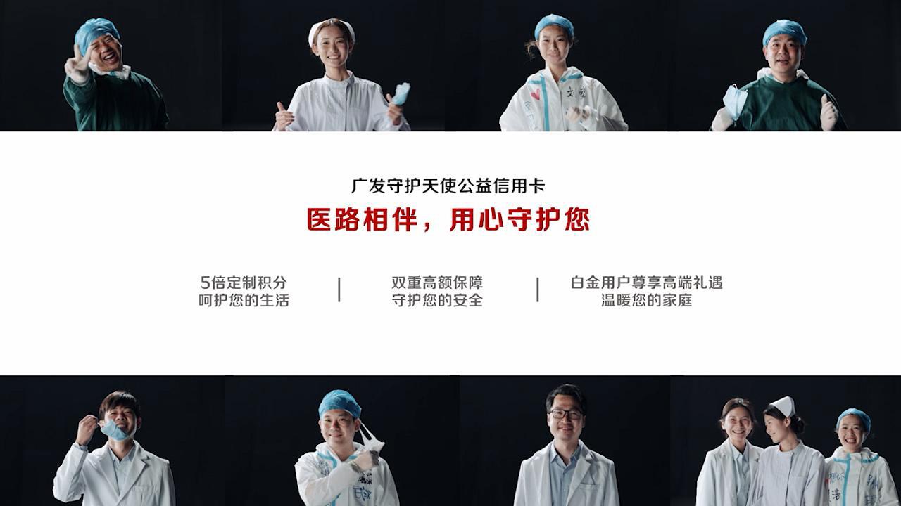 国际护士节致敬白衣天使 广发信用卡医护公益广告暖心上线