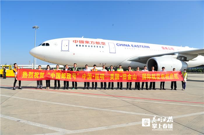 首飞成功!云南邮政新增昆明至旧金山国际航空专线