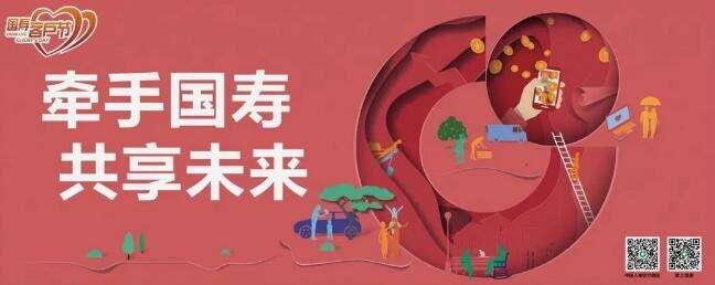 2020年中国人寿客户节正式开幕 广发银行全力打造线上综合金融盛宴