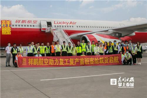 云南首个洲际客舱载货航班将防疫物资成功运抵巴黎