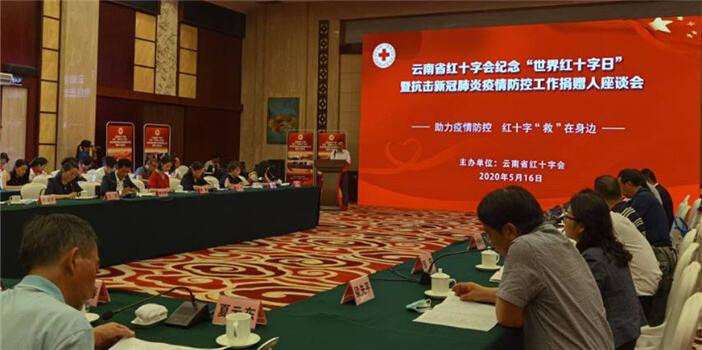 执行率超97%!云南省红十字会系统共接收捐赠款物7.29亿元