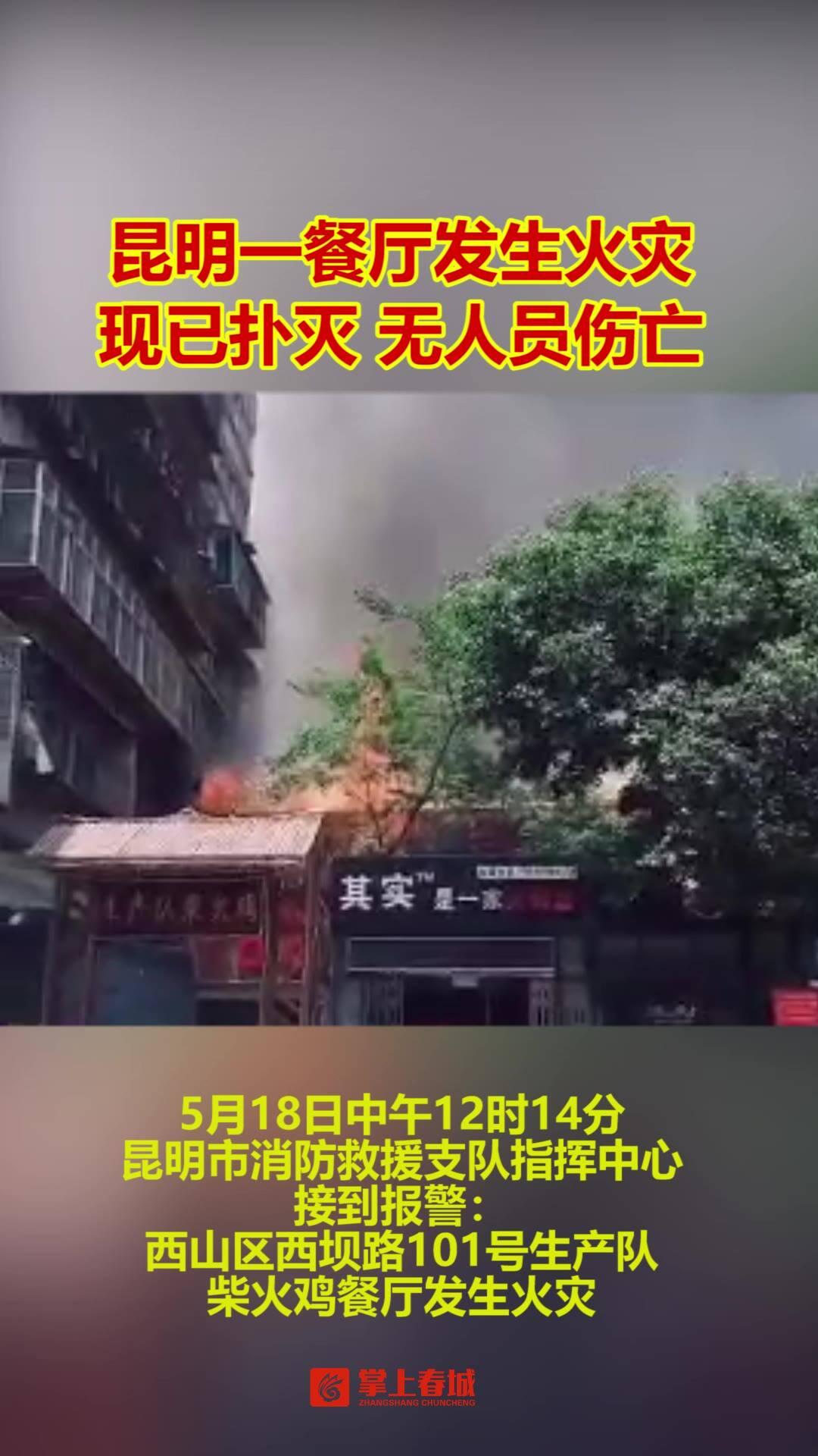 喵视频 | 昆明一餐厅发生火灾!现已扑灭 无人员伤亡
