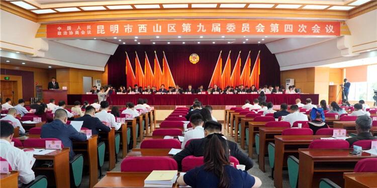 政协昆明市西山区第九届委员会第四次会议开幕