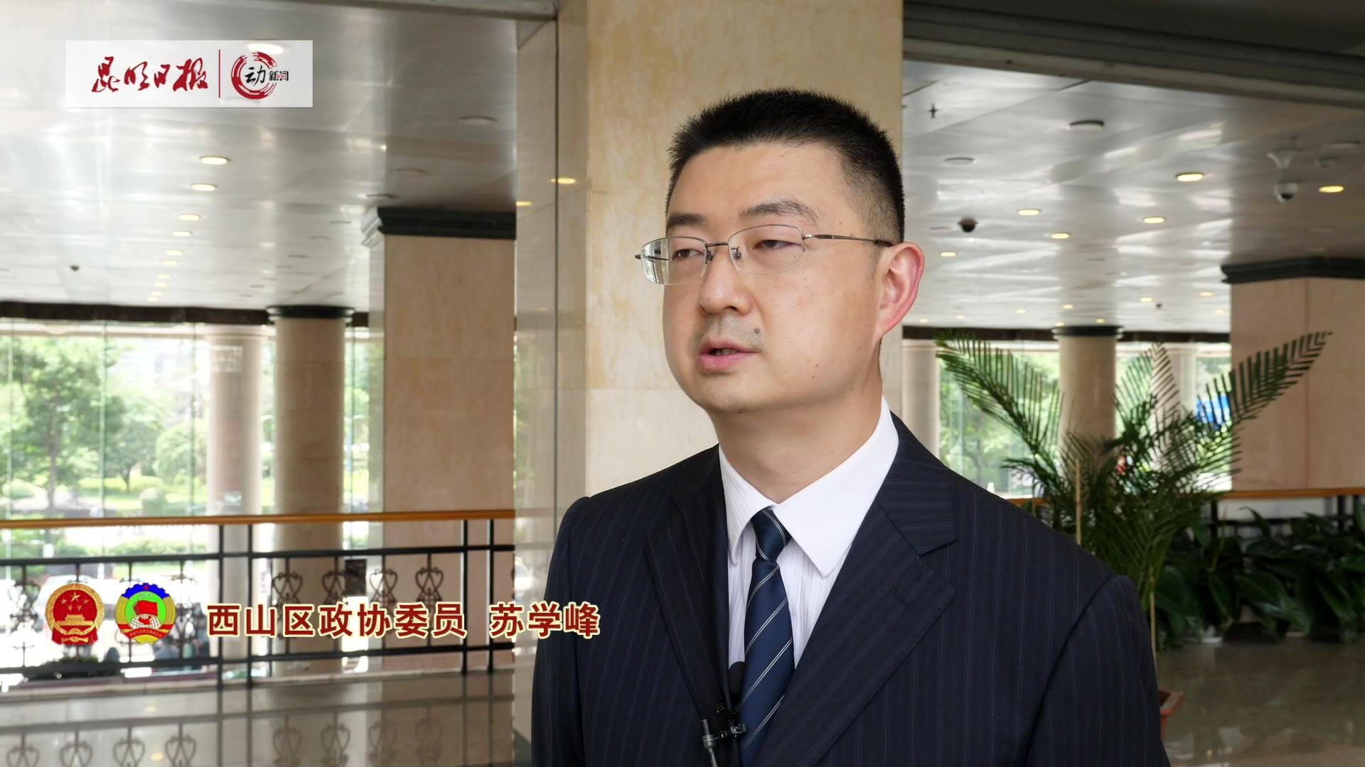 动新闻|西山区政协委员有话说·苏学峰