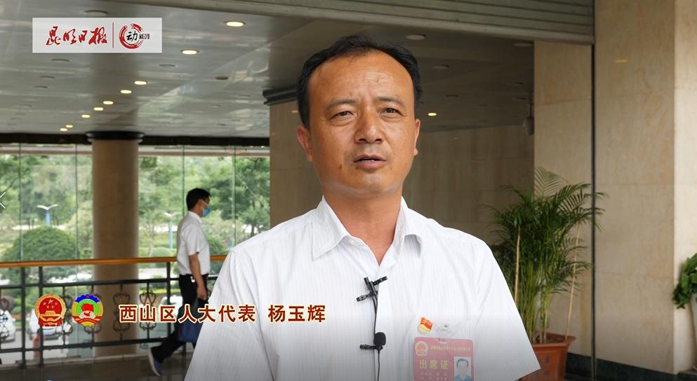 动新闻|西山区人大代表有话说·杨玉辉