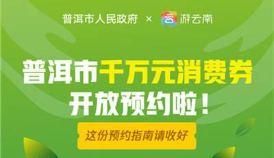 """普洱将发千万元消费券!21日起可在""""游云南""""App预约"""