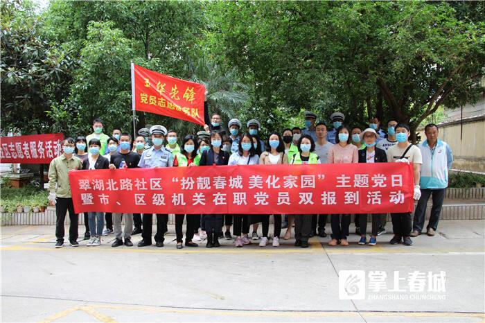 """五华区翠湖北路社区开展""""双报到双报告""""志愿活动"""