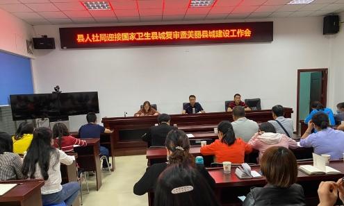 嵩明县人社局召开迎接国家卫生县城复审工作动员会