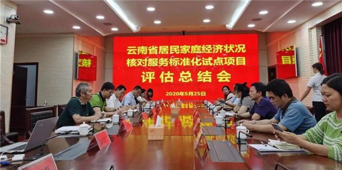 信息核对标准化!云南省精准救助水平进一步提高