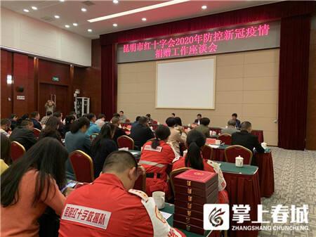 社区防控、支援武汉 昆明市红十字会抗疫物资这样用