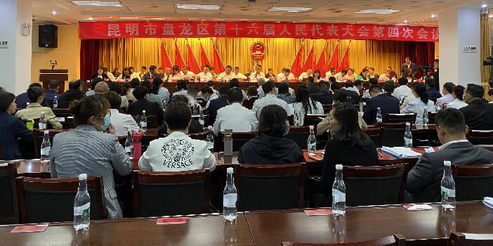 昆明市盘龙区第十六届人民代表大会第四次会议开幕