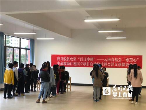 """云南青基会""""希望心""""生命救助计划国立项目在会泽启动"""