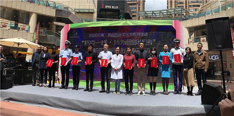 2020年云南·昆明网络文化节今日启动