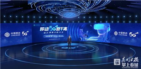 """云南移动5G双千兆云发布 众多""""5G+""""产品亮相"""