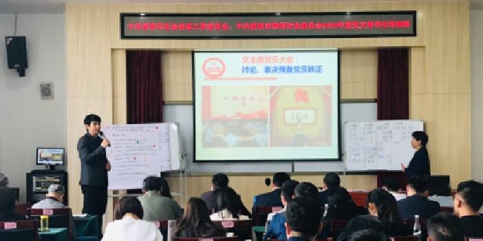 """中共昆明市律师行业开展""""三会一课""""现场模拟教学活动"""