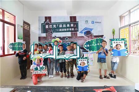 星巴克3年内将为云南5.5万名乡村儿童建设班级图书角