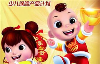 """为孩子提供全面表彰 阳光人寿推出""""阳光娃少儿保险产品计划"""""""
