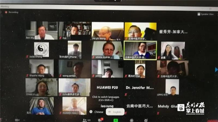 共同抗疫!云南中医药大学专家连线海外人士分享抗疫经验