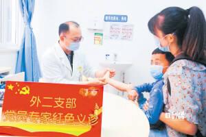 红色义诊、办幼儿康复科普…云南患儿收到特别六一礼物