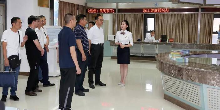 临沧市总工会到昆明市总工会考察职工服务中心建设