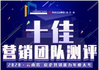 2020年云南十佳营销团队揭晓!看看他们如何玩转营销