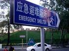 昆明建成250个地震应急避难场所