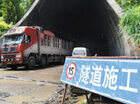 大普吉隧道 排水换气照明升级