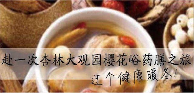 """杏林大观园""""暖冬药膳""""之旅"""