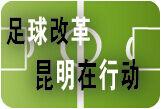 """云南足球青训要""""传球"""""""