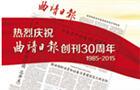 《曲靖日报》迎创刊30周年纪念日