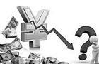 人民币汇率8年来首次十连跌