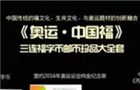 《奥运·中国福》三连福字币发布