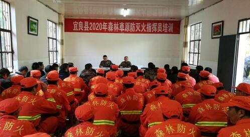 宜良县开展2020年森林草原防灭火指挥员培训