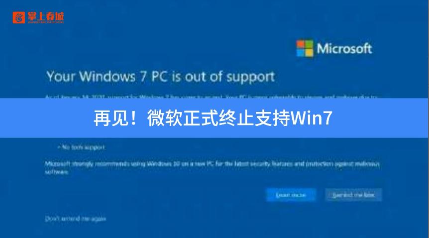 再见!微软正式终止支持Win7
