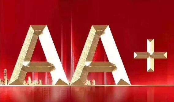 诚信企业|逆势提升 俊发集团长期信用评级由AA调升至AA+