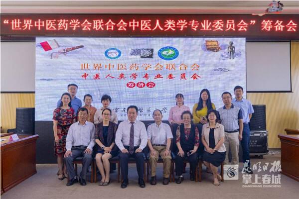 """""""世中联中医人类学专委会""""来了 云南将成立首个中医药学术组织"""