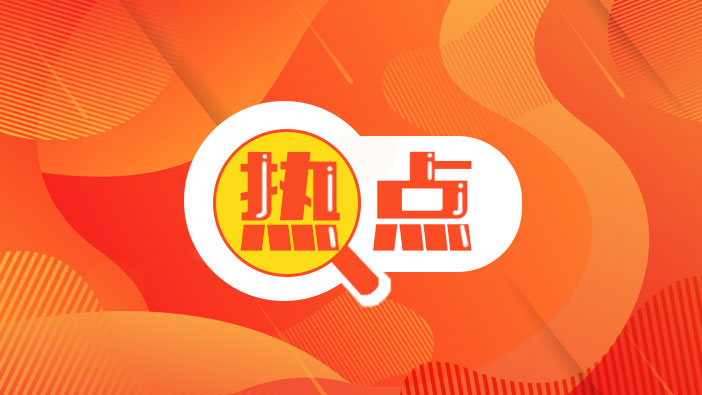 357.5亿!国家中小企业发展基金有限公司成立