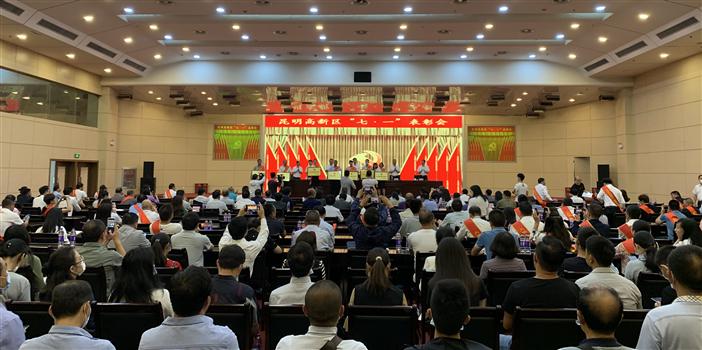 点赞!高新区表彰一批先进基层党务组织、优秀共产党员